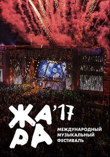 Фестиваль \