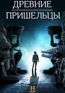 Древние пришельцы, 2009