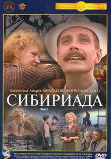 Сибириада, 1978