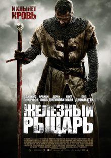 Железный рыцарь, 2010