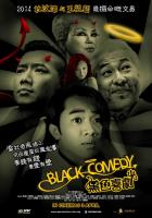 Черная комедия