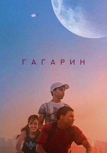 Гагарин, 2020