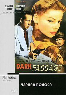 Черная полоса, 1947