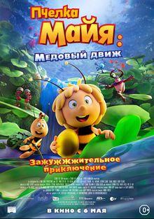 Пчёлка Майя: Медовый движ, 2021
