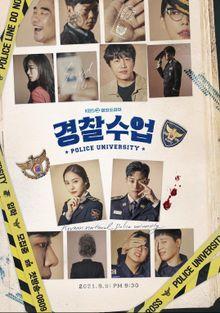 Полицейская академия, 2021