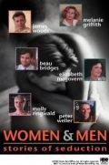 Женщины и мужчины: Истории соблазнений