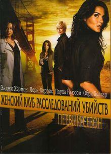 Женский клуб расследований убийств, 2007