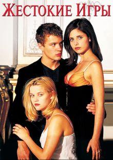 Жестокие игры, 1999
