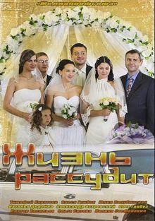 Жизнь рассудит, 2013