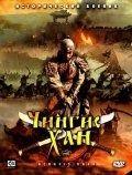 Чингисхан, 2004