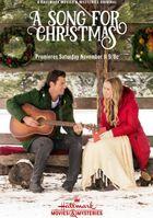 Рождественская песня