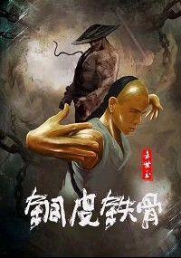 Фан Шиюй - медная кожа и железные кости, 2021