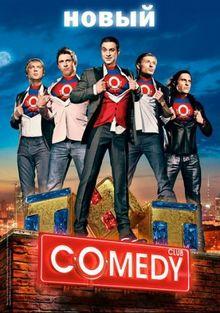 Comedy Club: Новогодний выпуск-2020, 2019