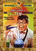 Чокнутый профессор