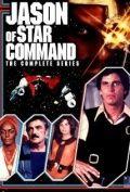 Звездная команда Джейсона, 1978