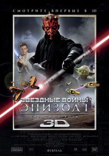 Звездные войны: Эпизод 1 – Скрытая угроза, 1999