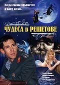 Чудеса в Решетове, 2004