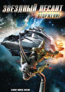 Звездный десант: Вторжение, 2012