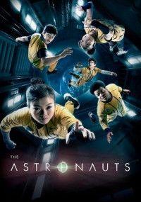 Астронавты, 2020