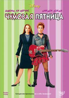 Чумовая пятница, 2003