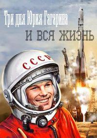 Три дня Юрия Гагарина. И вся жизнь, 2011