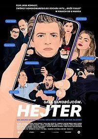 Хейтер, 2020