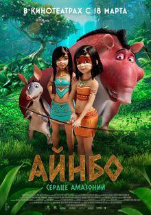 Айнбо. Сердце Амазонии, 2021