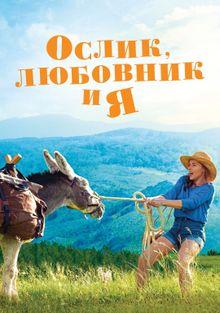 Ослик, любовник ия, 2020