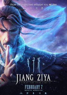 Цзян Цзыя: Легенда об обожествлении, 2020