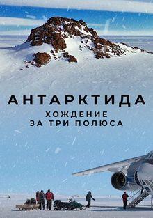 Антарктида. Хождение за три полюса, 2020