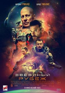 Звёздный рубеж, 2021
