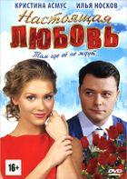 Настоящая любовь (Россия)
