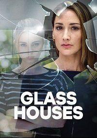 Стеклянные дома, 2020