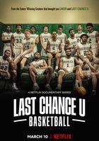 Последняя возможность: Баскетбол