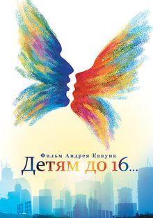 Детям до 16..., 2010