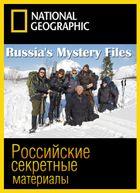 National Geographic. Российские секретные материалы