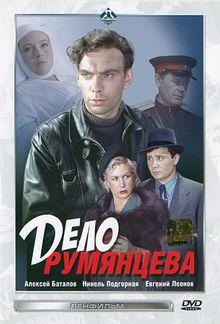Дело Румянцева, 1955