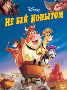 Не бей копытом, 2004