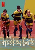 Девушки хоккей