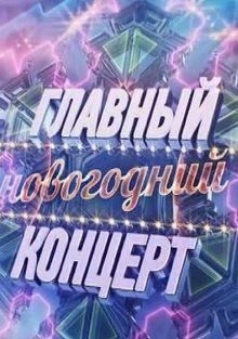 Главный новогодний концерт, 2019