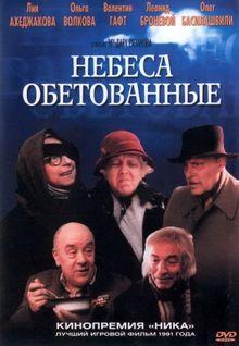 Небеса обетованные, 1991