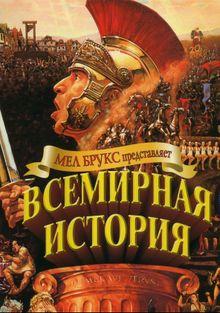 Всемирная история, часть1, 1981