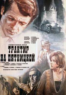 Трактир на Пятницкой, 1977