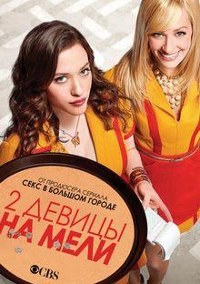 Две девицы на мели, 2011