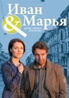 Детективное агентство Иван да Марья