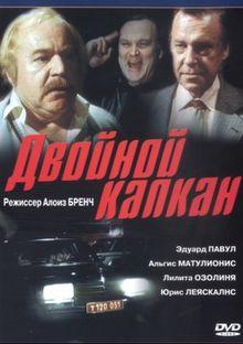 Двойной капкан, 1985