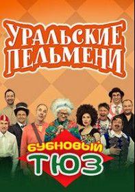 Уральские пельмени. Бубновый тюз, 2019
