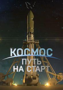 Космос. Путь на старт, 2021