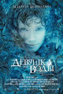 Девушка из воды, 2006