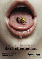 Мертвое лето